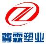 上海尊霖塑料制品有限公司