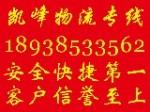 东莞市凯峰物流有限公司