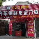 潮州123开锁公司