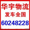 北京华宇物流有限公司