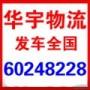 北京到兰州物流公司