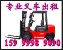 广州市万利达叉车装卸公司
