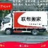 广州联帮搬家公司