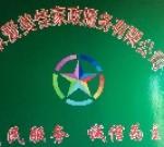 北京爱美佳家政服务有限公司