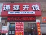北京速捷开锁公司(阜成门开锁)
