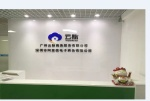 广州公司注册 阿里巴巴企业店铺(公司注册)