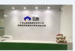 广州公司注册 阿里巴巴企业店铺
