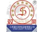 江苏星光发电设备有限公司(广西分公司)