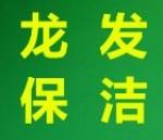 苏州龙发保洁服务有限公司