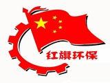 中山市红旗环保工程有限公司