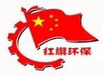 中山市红旗环保工程有限公司(西区天悦城)