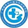 广州新世纪白问道癜风医院