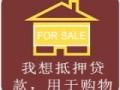 提示房屋二次抵押贷款申请事项