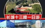北京国旅十佳旅行社 精品一日游 两日游