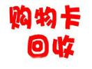 苏州购物卡回收公司