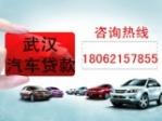 武汉汽车抵押贷款有限公司