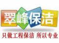 北京翠峰保洁公司(工程部)