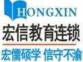 惠州大学圆梦计划,读大学升学历到宏信,赞助三千学费