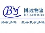 长沙市博远物流有限公司(长沙物流公司)