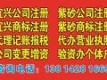江阴市2小时办个体户执照13814281669 注册公司