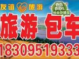 宁夏旅游租车银川旅游包车