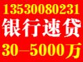 深圳房产抵押贷款 深圳贷款