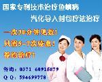 郑州华柱鱼鳞病医院