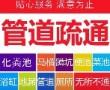 武汉华海管道疏通公司