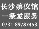 长沙殡仪馆|长沙殡仪馆电话|明阳山殡仪馆电话