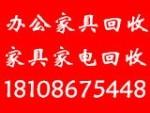 武汉非凡家具回收公司