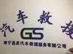 南宁高昇汽车救援服务有限公司