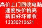 重庆四通电脑手机办公用品回收有限公司