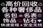 郴州名尚奢品贸易有限公司