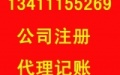 广州利丰财务信息咨询有限公司