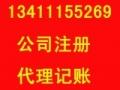 白云区代办营业执照白云区工商注册公司白云区注册贸易公司