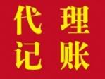 上海财务代理记帐服务公司