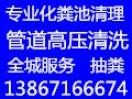 荣盛管道疏通清洗工程有限公司