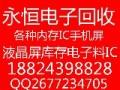 深圳回收IC回收手机IC哪里回收各种IC报价