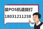 爱付科技专业POS机安装