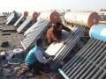 太阳能热水器厂家售后服务维修电话