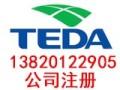 天津工商注册 公司注册