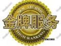 上海佳凈家庭服務有限公司