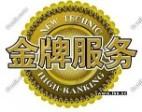 上海佳净家庭服务有限公司(三林公司)