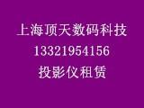 上海顶天数码科技有限公司