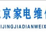 北京鸿盛昌达机电制冷设备维修中心