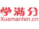 学满分-中国教育培训团购网