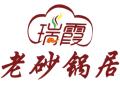 瑞霞老砂锅居官网