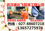 武汉盛达飞管道疏通工程有限公司