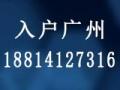 广州集体户口市内迁移代办离职卖房迁出办理