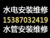 武昌南湖疏通维修水电